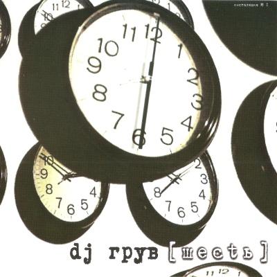DJ Грув - Шесть (Album)
