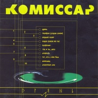 Комиссар - Дрянь (Album)