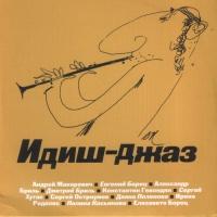 Андрей Макаревич - Идиш-Джаз