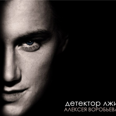 Алексей Воробьев - Детектор Лжи (Album)