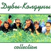 Дубы-Колдуны - Collection