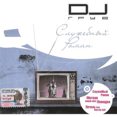 DJ Грув - Служебный Роман (Album)