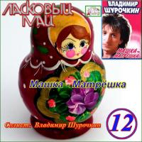 - Машка-Матрёшка