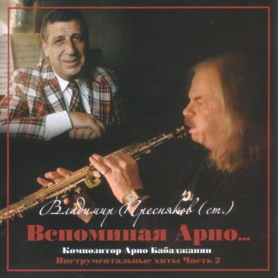 Владимир  Пресняков, старший - Воспоминание Арно CD2 (Album)