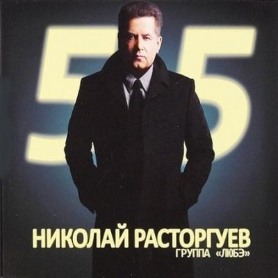 Николай Расторгуев - 55 [Подарочное Издание]