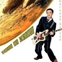 Евгений Хавтан - Джаз На Орбите (Album)