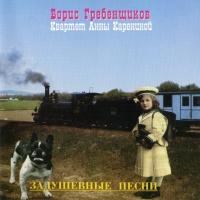 Борис Гребенщиков - Утро В Сосновом Бору