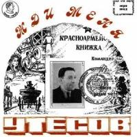 Леонид Утёсов - Жди Меня (1939-1942) (Album)