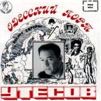 Леонид Утёсов - Одесский Порт (1956-1957) (Album)