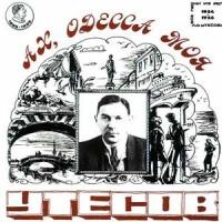 Ах, Одесса Моя (1954-1956)