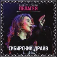 Пелагея - Сибирский Драйв (Album)