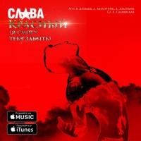 Слава - Красный (Original Mix)