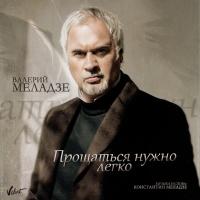 Валерий Меладзе - Прощаться нужно легко (Original Mix)