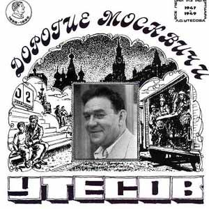 Леонид Утёсов - Дорогие Москвичи (1947-1949) (Album)