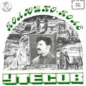 Леонид Утёсов - Полюшко-Поле (1937-1938) (Album)