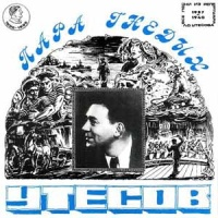 Леонид Утёсов - Пара Гнедых (1937-1940) (Album)