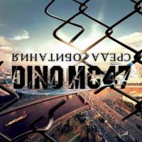 Dino MC 47 - Не Звезди