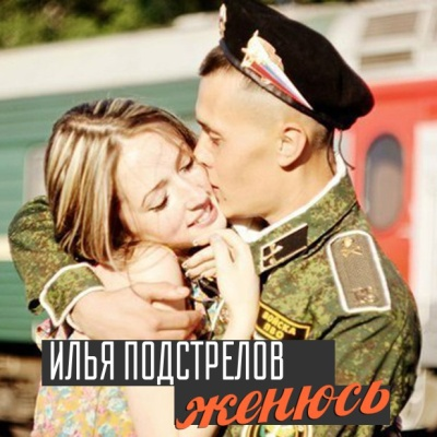 Илья Подстрелов - Женюсь (Original Mix)