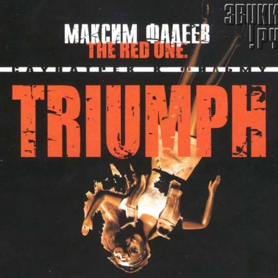 Макс Фадеев - The Red One: Triumph (Album)