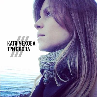 Катя Чехова - Три Слова