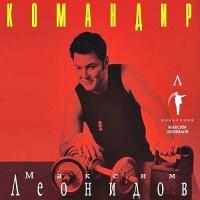 Максим Леонидов - Командир (Album)