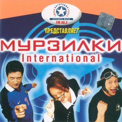Мурзилки International - Vol.1 (Album)