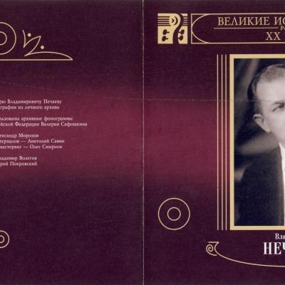 Владимир Нечаев - Дружки (Точно, Точно) (О. Сандлер - М. Алигер, М.Матусовский)