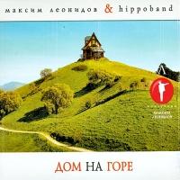 Максим Леонидов - Дом На Горе (Album)