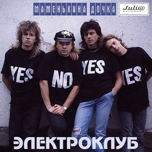 Электроклуб - Маменькина Дочка (LP)