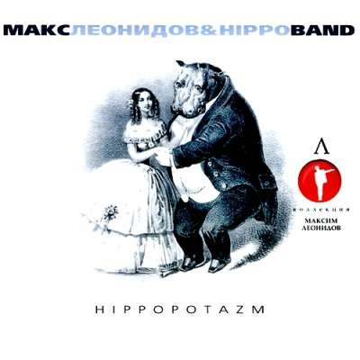 Максим Леонидов - Hippopotazm (Album)
