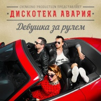 Дискотека Авария - Девушка За Рулём (Album)