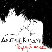 Дмитрий Колдун - Поцелуй Меня
