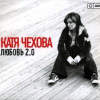 Катя Чехова - Любовь 2.0 (Album)