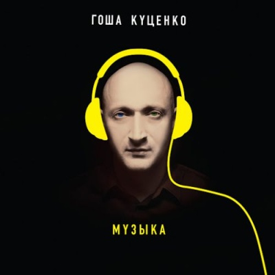 Гоша Куценко - Музыка (Album)