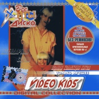 Video Kids - Digital Collection