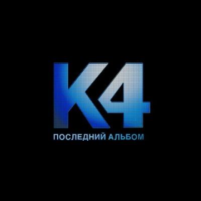 Катя Чехова - Последний Альбом (Album)