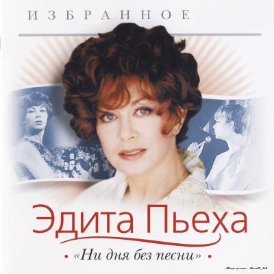 Эдита Пьеха - Ни Дня Без Песни (Избранное) (Album)