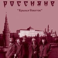 Георгий Ордановский И Группа Россияне - Рок-Н-Ролл На Опушке
