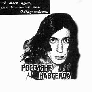 Георгий Ордановский И Группа Россияне - Навсегда (EP)
