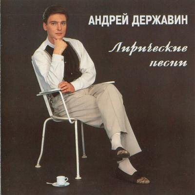 Андрей Державин - Лирические Песни (Album)