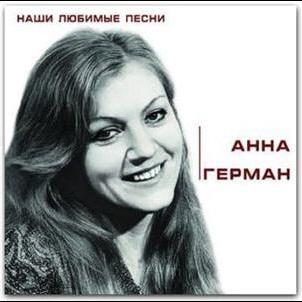 Анна Герман (Anna German) - Наши Любимые Песни