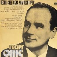 Георг Отс - Песни Советских Композиторов (Album)