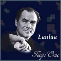 Георг Отс - Laulaa (Album)