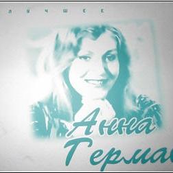 Анна Герман - Лучшее CD1
