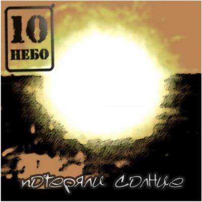 10Небо - Потеряли Солнце (Album)