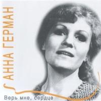 Анна Герман - Верь Мне, Сердце