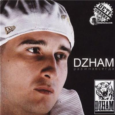 DZHAM - Мой Хип-Хоп