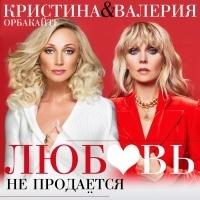 Кристина Орбакайте - Любовь не продаётся (Original Mix)