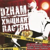 DZHAM - Город Порока (Album)