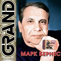 - Песни Марка Бернеса 2 (1911 - 1969)